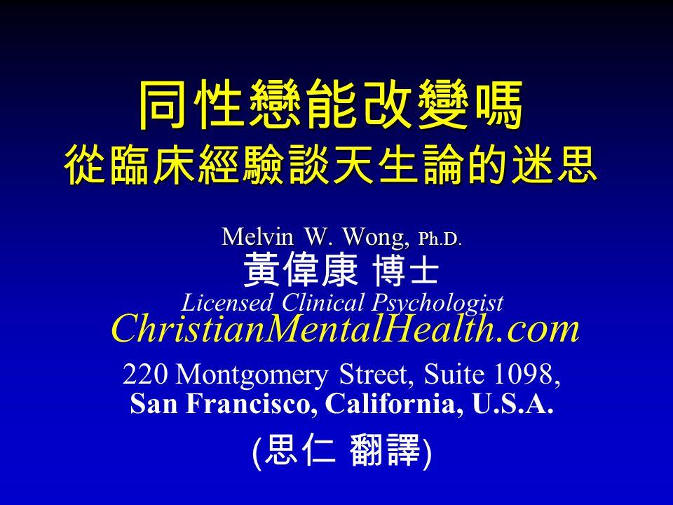 同性戀能改變嗎 從臨床經驗談天生論的迷思 Melvin W. Wong, Ph.D.
