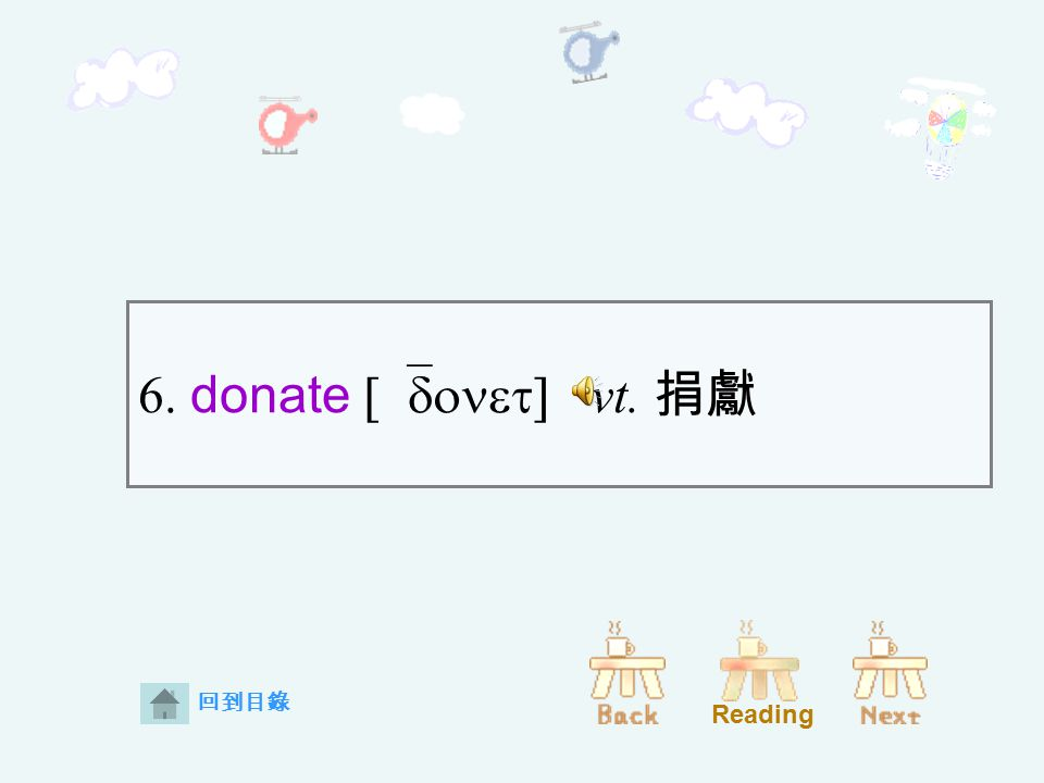 6. donate [`donet] vt. 捐獻 Reading 回到目錄