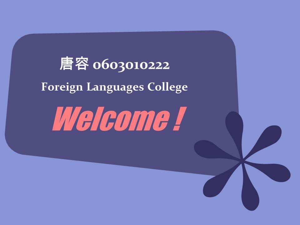 唐容 0603010222 Foreign Languages College Welcome !