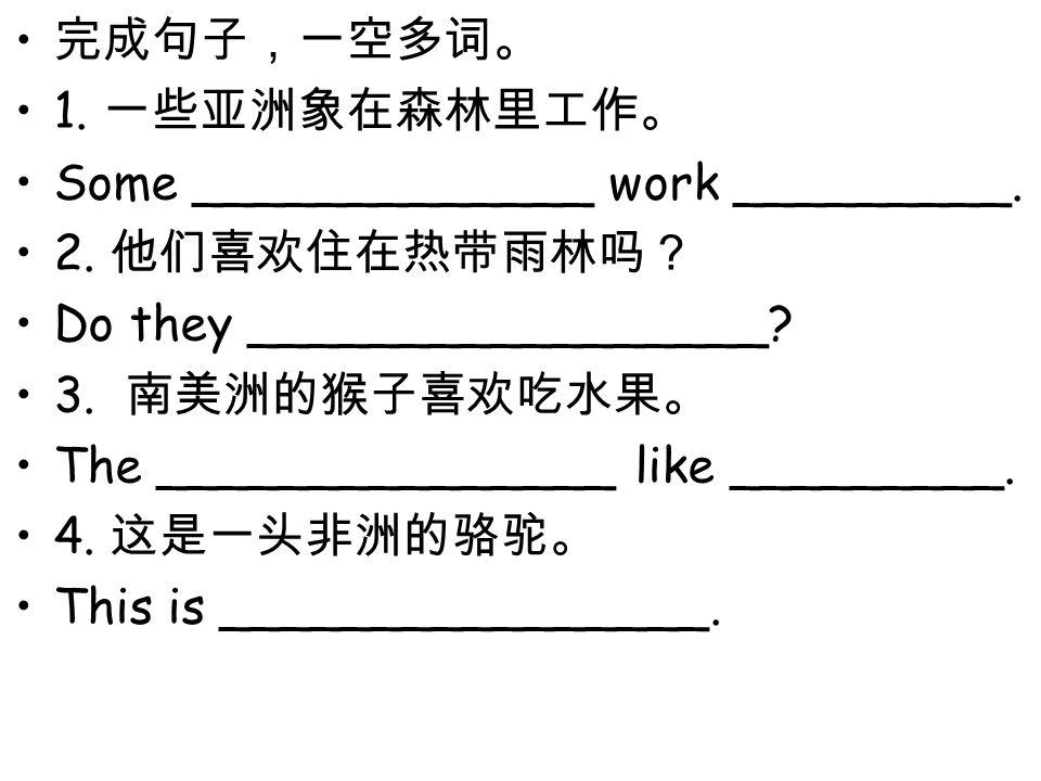 完成句子,一空多词。 1. 一些亚洲象在森林里工作。 Some _____________ work _________.