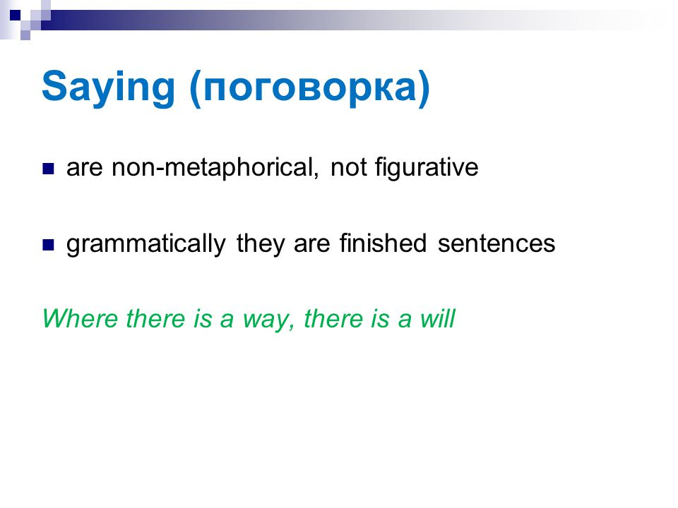 Saying (поговорка) are non-metaphorical, not figurative grammatically they are finished sentences Where there is a way, there is a will