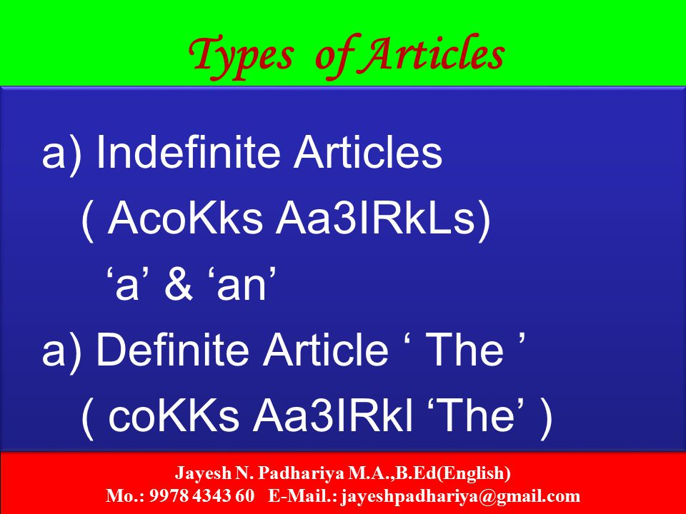 Jayesh N. Padhariya M.A.,B.Ed(English) Mo.: 9978 4343 60 E-Mail.: jayeshpadhariya@gmail.com Types of Articles a) Indefinite Articles ( AcoKks Aa3IRkLs