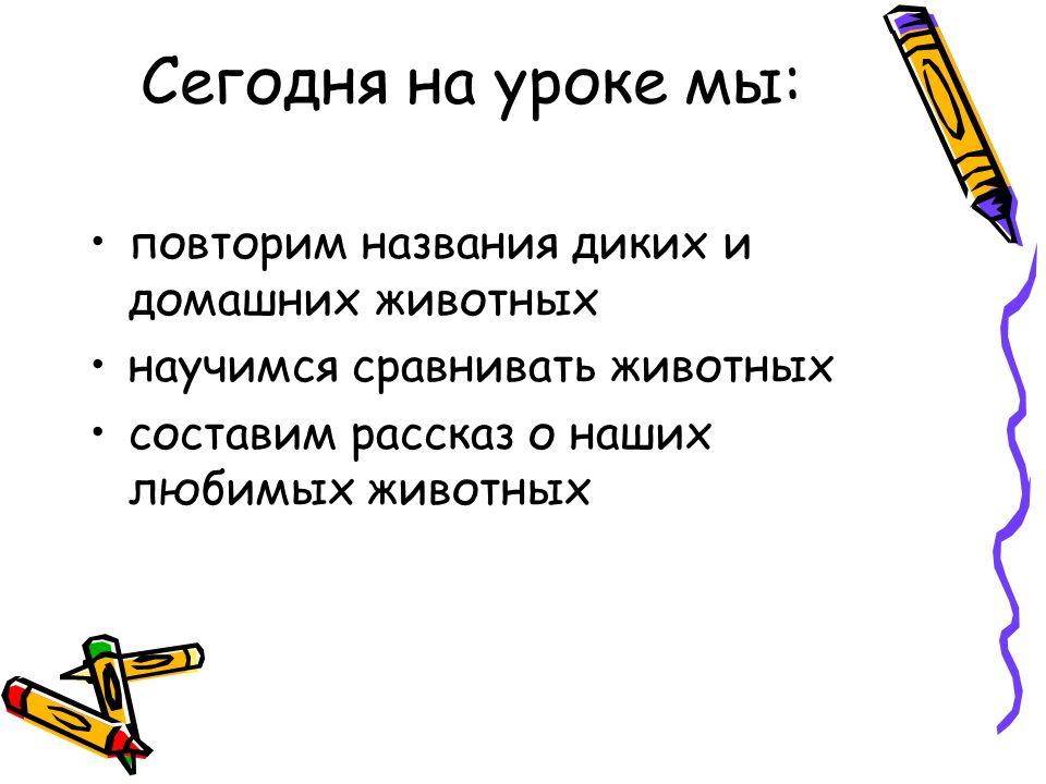 Урок по английскому языку в 3 классе «Дикие и домашние животные» МОУ ДОД «Сямженская детская школа искусств» Осокина Елена Анатольевна