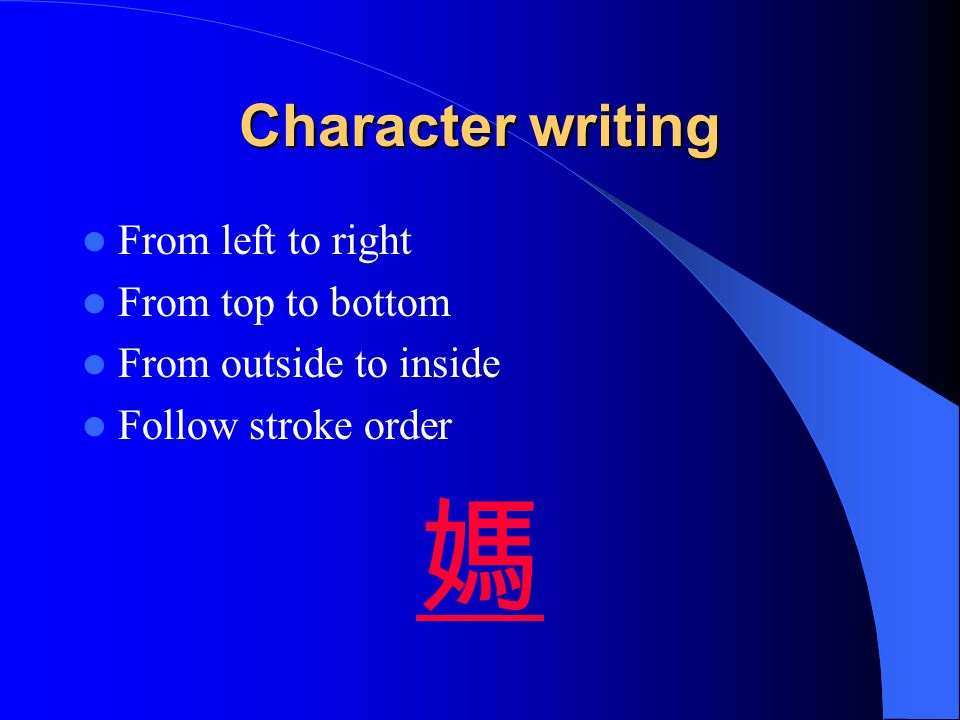 Character writing From left to right From top to bottom From outside to inside Follow stroke order 媽