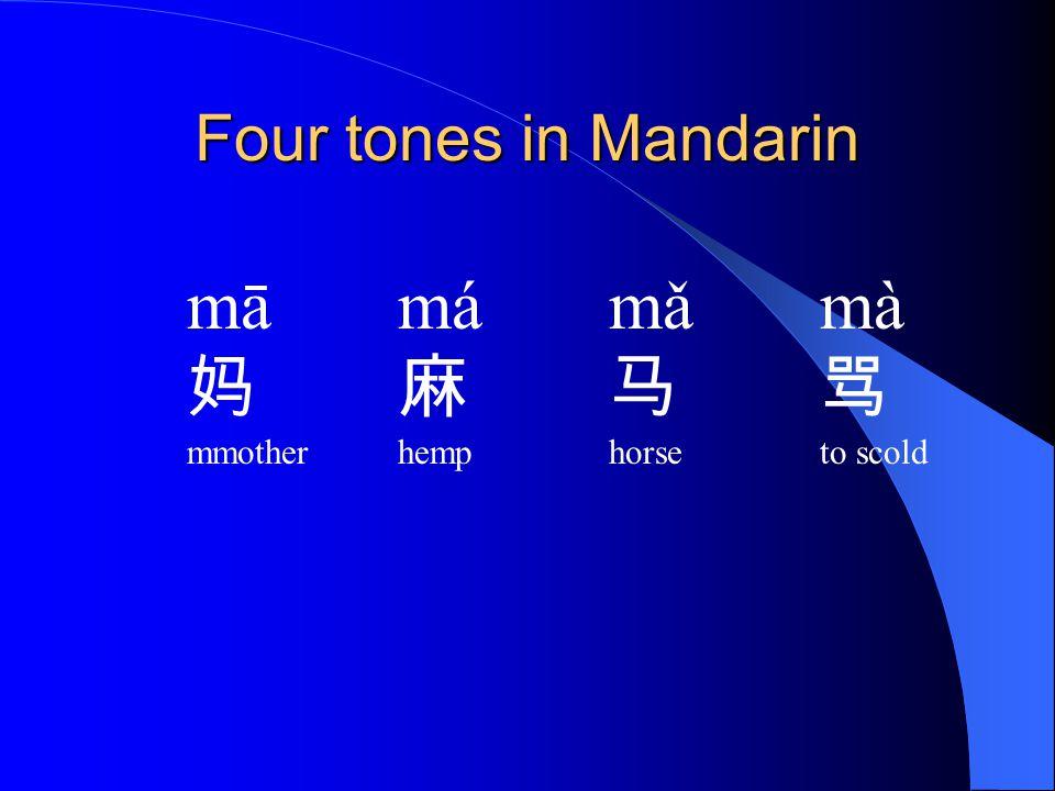 Four tones in Mandarin mā má mǎ mà 妈麻马骂 mmother hemp horse to scold
