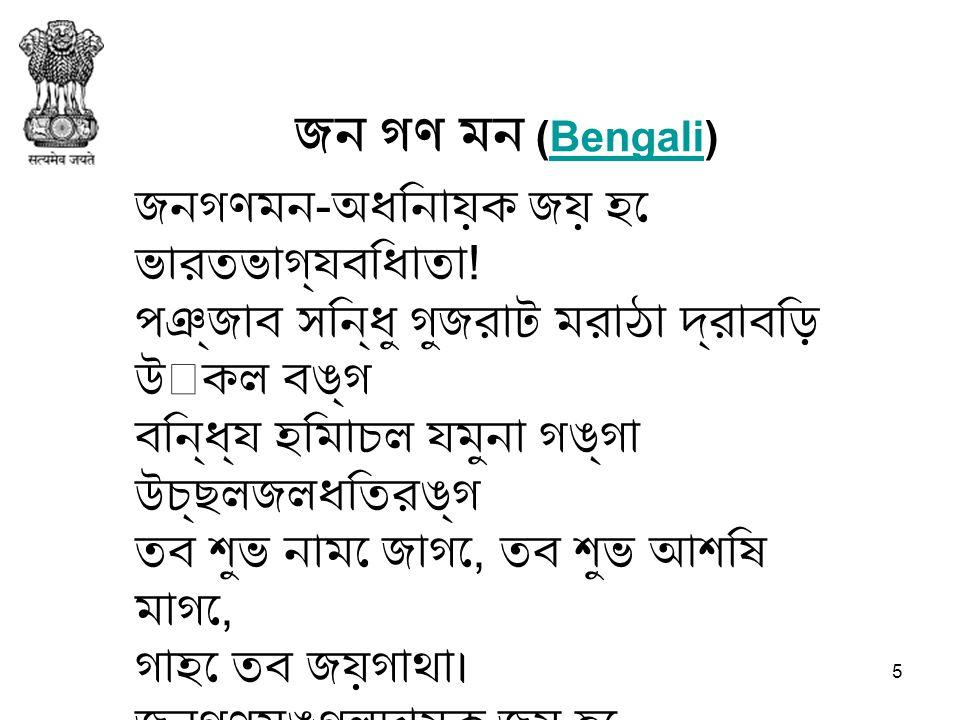 জন গণ মন (Bengali)Bengali জনগণমন - অধিনায়ক জয় হে ভারতভাগ্যবিধাতা .