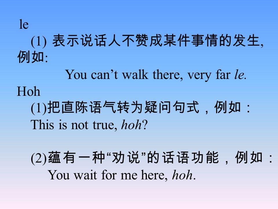 """新加坡英语的典型特征之一表现在对 """" la """" 的使用上。 (1) 表达一种 """" 显而易见 """" 的事实,例如: No need to count la. There are 30 students la. (2) 表达一种委婉的建议,例如: You tell him la! I'm so scare"""