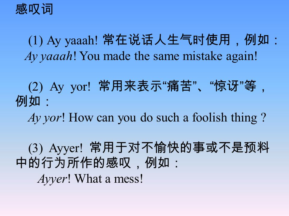 le (1) 表示说话人不赞成某件事情的发生, 例如 : You can't walk there, very far le.