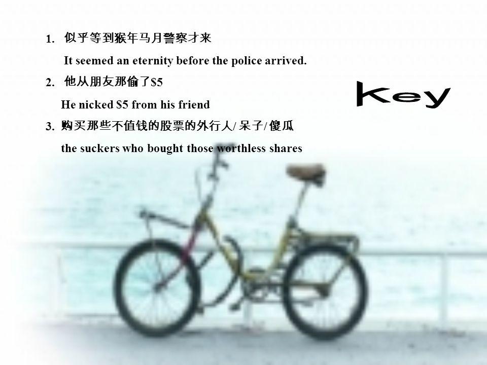1. 似乎等到猴年马月警察才来 It seemed an eternity before the police arrived.