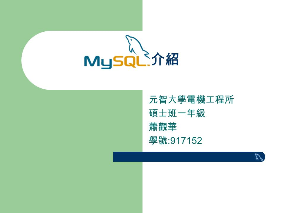 MySQL 介紹大綱 What is MySQL .