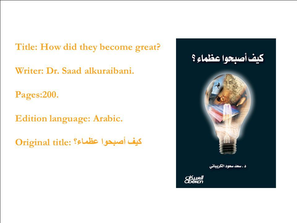 Title: How did they become great. Writer: Dr. Saad alkuraibani.