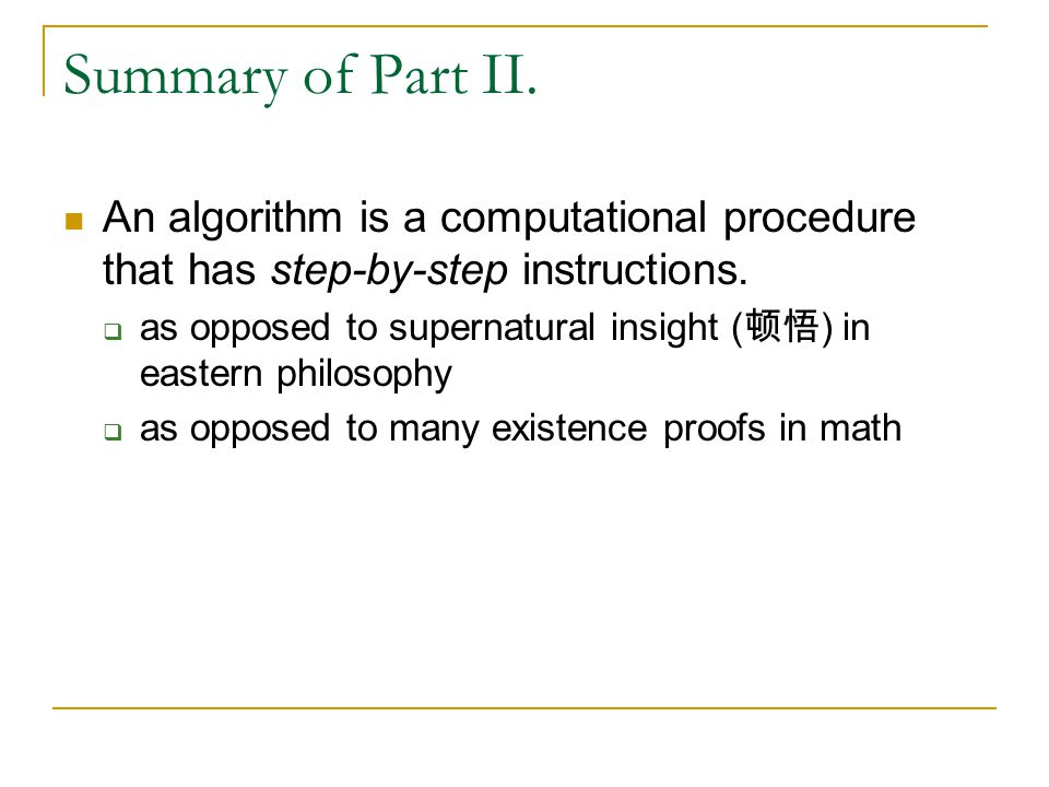 Summary of Part II. An algorithm is a computational procedure that has step-by-step instructions.  as opposed to supernatural insight ( 顿悟 ) in easte