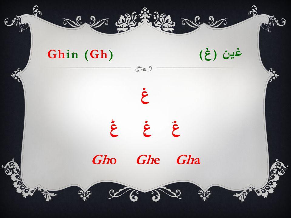 Ghin (Gh) غين ( غ ) غ غَ غِ غُ Gho Ghe Gha