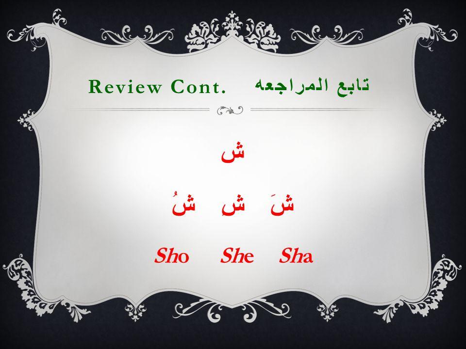 Review Cont. تابع المراجعه ش شَ شِ شُ Sho She Sha