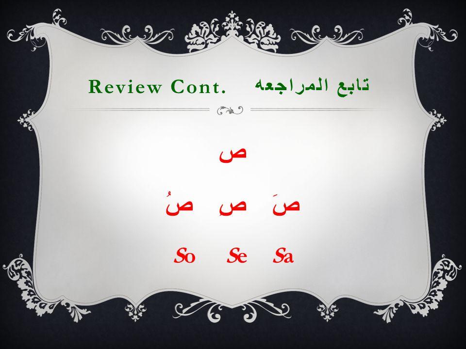 Review Cont. تابع المراجعه ص صَ صِ صُ So Se Sa