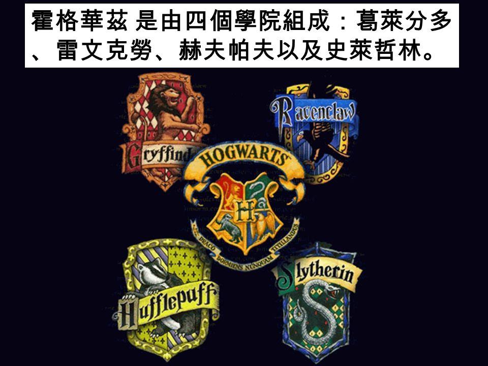 霍格華茲 是由四個學院組成:葛萊分多 、雷文克勞、赫夫帕夫以及史萊哲林。