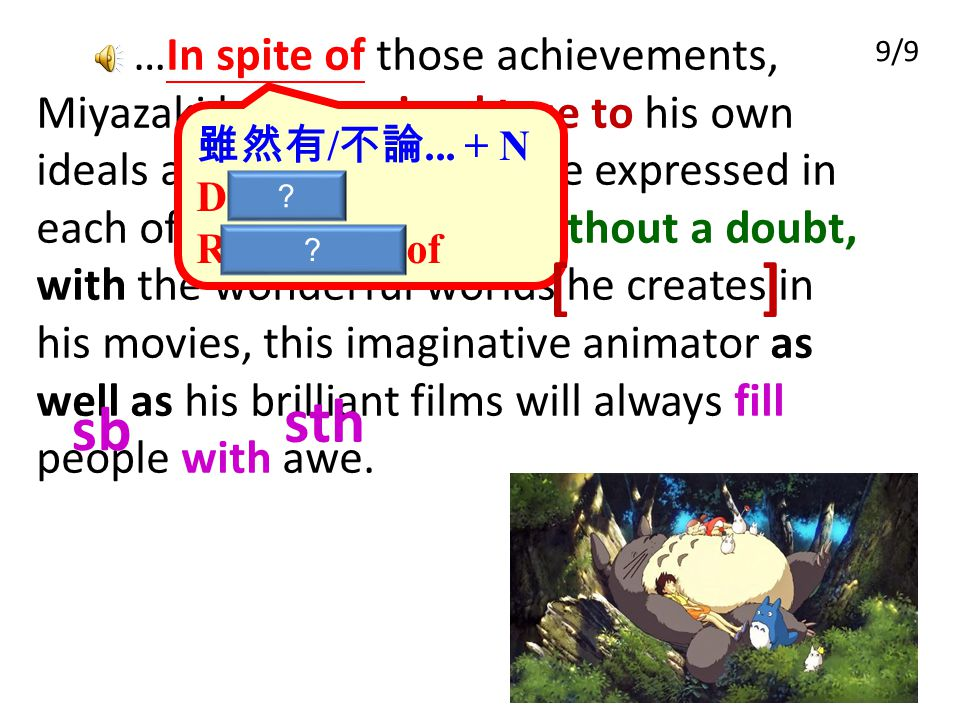 …In spite of those achievements, Miyazaki has remained true to his own ideals and beliefs, which are expressed in each of his productions. Without a d