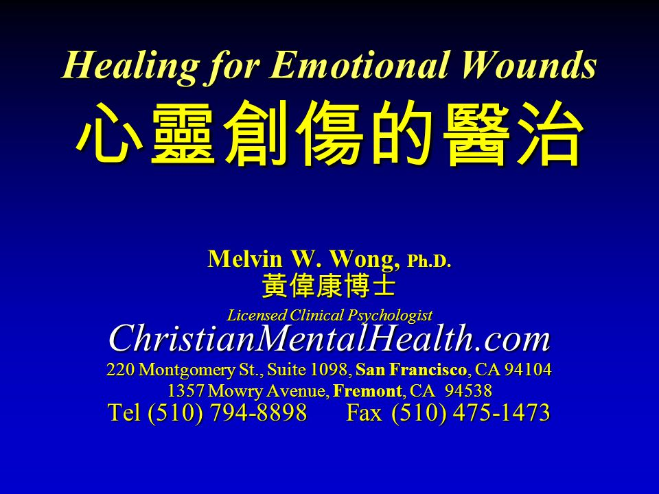 Healing for Emotional Wounds 心靈創傷的醫治 Melvin W. Wong, Ph.D.