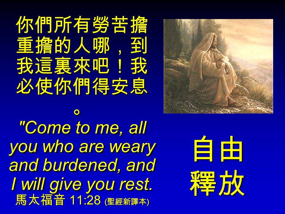 你們所有勞苦擔 重擔的人哪,到 我這裏來吧!我 必使你們得安息 。 Come to me, all you who are weary and burdened, and I will give you rest.