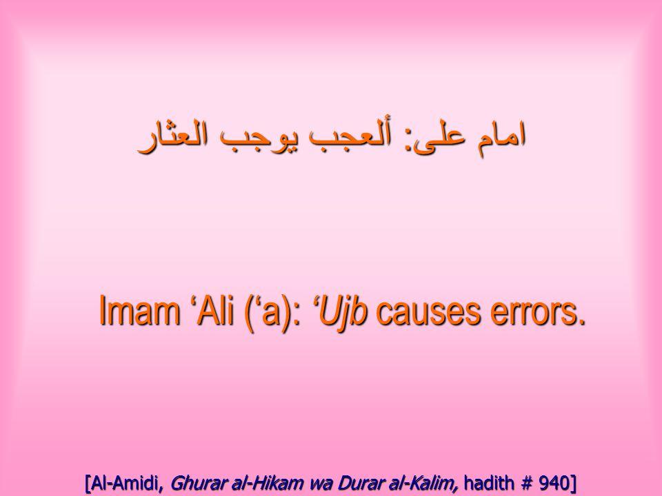 امام على : ألعجب يوجب العثار Imam 'Ali ('a): 'Ujb causes errors.