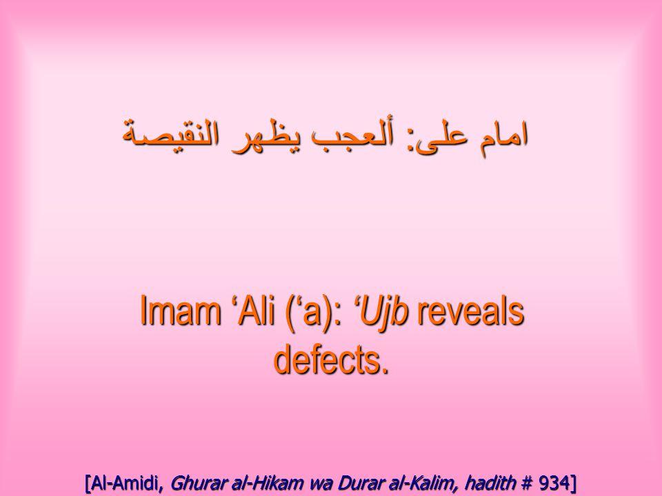 امام على : ألعجب يظهر النقيصة Imam 'Ali ('a): 'Ujb reveals defects.