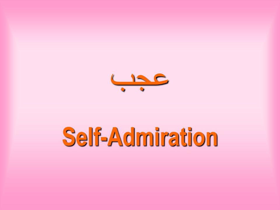 عجب Self-Admiration