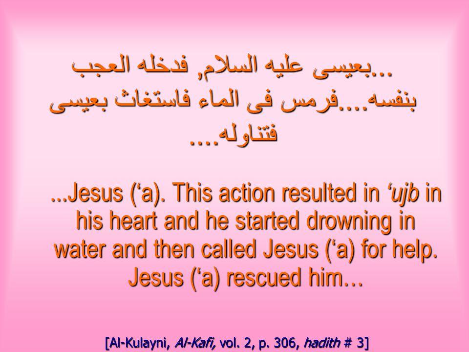 ... بعيسى عليه السلام, فدخله العجب بنفسه.... فرمس فى الماء فاستغاث بعيسى فتناوله.......Jesus ('a).