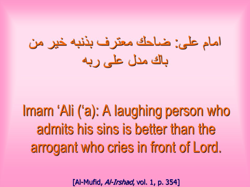 امام على : ضاحك معترف بذنبه خير من باك مدل على ربه Imam 'Ali ('a): A laughing person who admits his sins is better than the arrogant who cries in front of Lord.