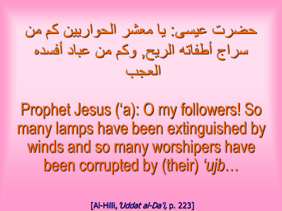 حضرت عيسى : يا معشر الحواريين كم من سراج أطفاته الريح, وكم من عباد أفسده العجب Prophet Jesus ('a): O my followers.