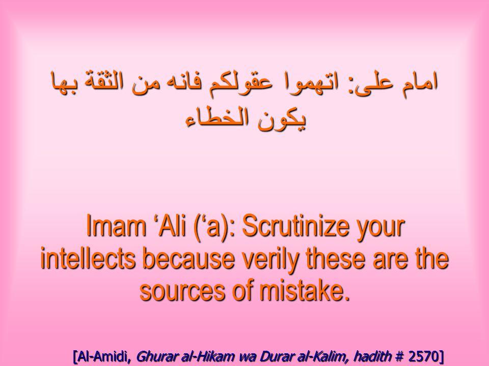 امام على : اتهموا عقولكم فانه من الثقة بها يكون الخطاء Imam 'Ali ('a): Scrutinize your intellects because verily these are the sources of mistake.