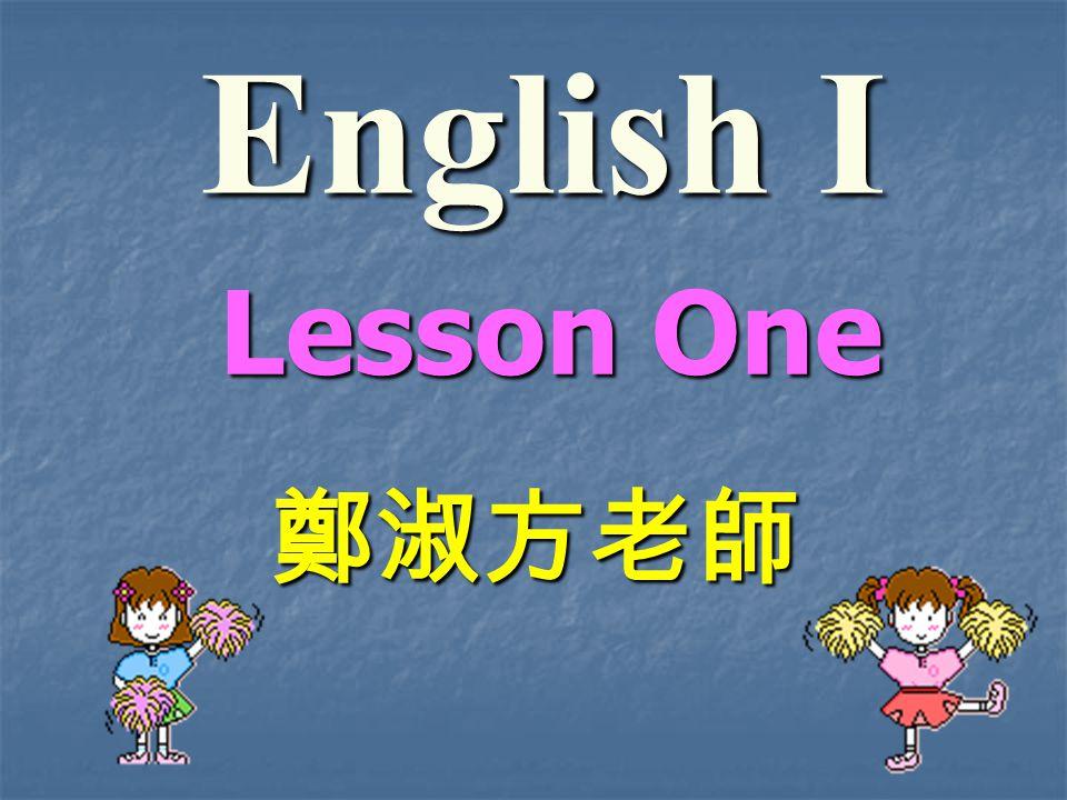 English Ι 鄭淑方老師 Lesson One