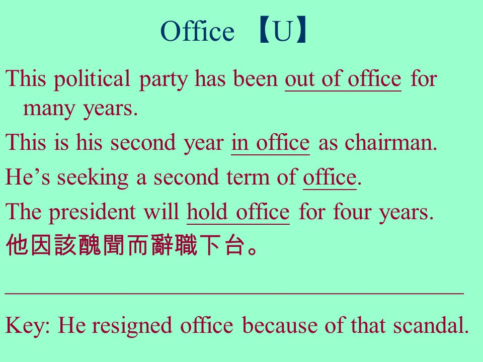 Office 【 U 】 This political party has been out of office for many years.