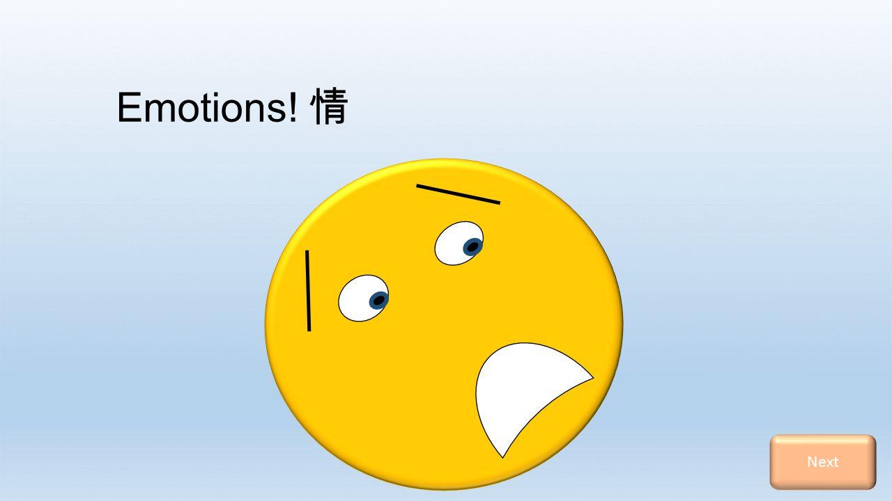Emotions! 情 Next