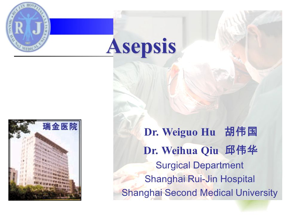 Asepsis Dr. Weiguo Hu 胡伟国 Dr.