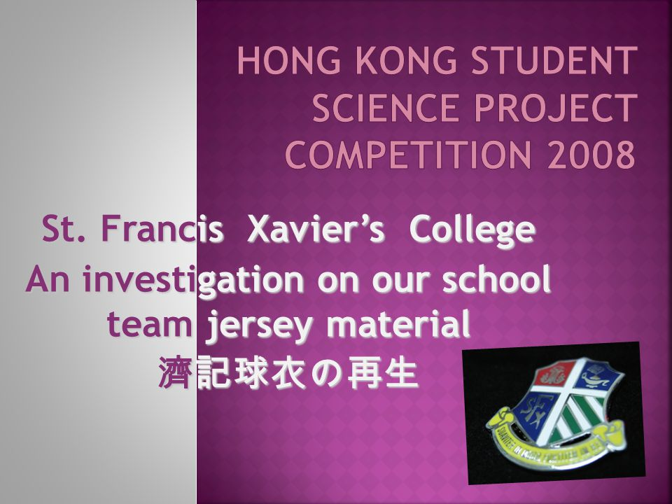 St. Francis Xavier's College An investigation on our school team jersey material 濟記球衣の再生