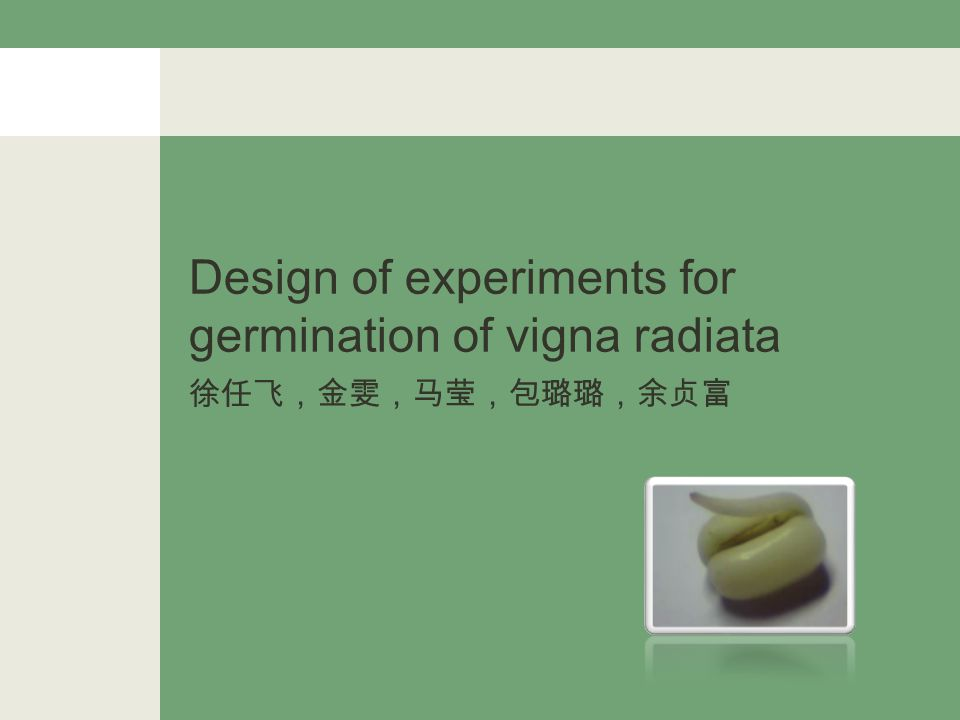 Design of experiments for germination of vigna radiata 徐任飞,金雯,马莹,包璐璐,余贞富