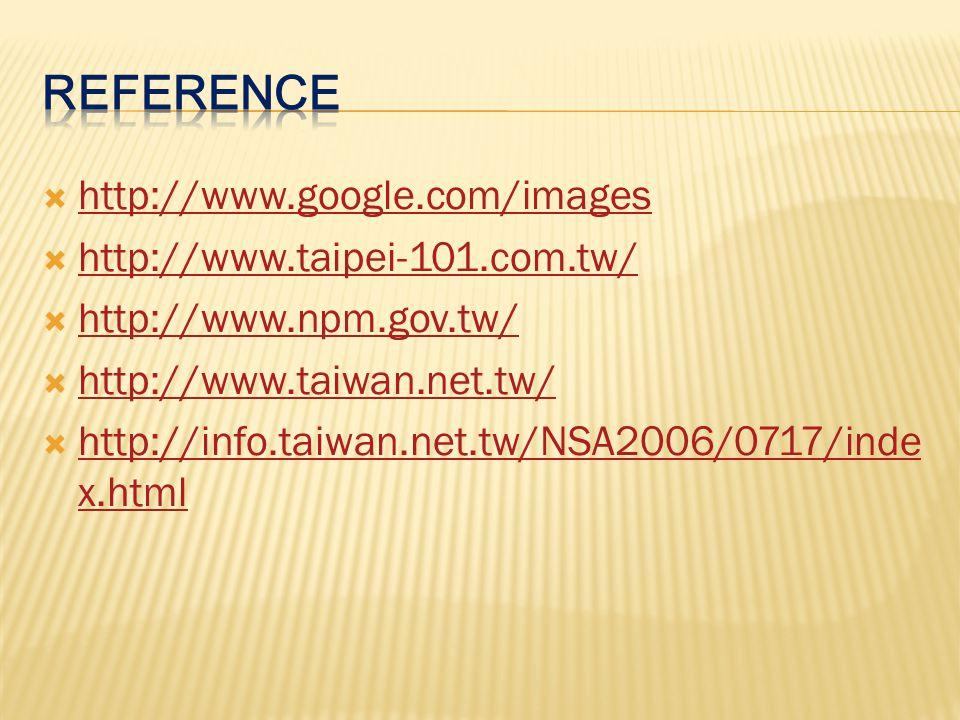  http://www.google.com/images http://www.google.com/images  http://www.taipei-101.com.tw/ http://www.taipei-101.com.tw/  http://www.npm.gov.tw/ http://www.npm.gov.tw/  http://www.taiwan.net.tw/ http://www.taiwan.net.tw/  http://info.taiwan.net.tw/NSA2006/0717/inde x.html http://info.taiwan.net.tw/NSA2006/0717/inde x.html