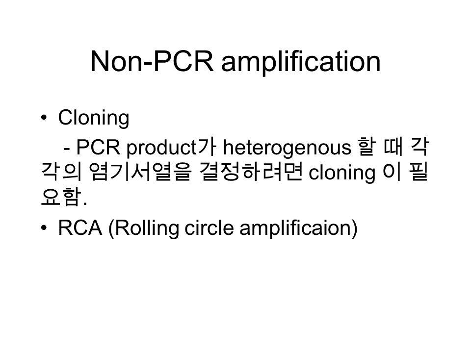 Non-PCR amplification Cloning - PCR product 가 heterogenous 할 때 각 각의 염기서열을 결정하려면 cloning 이 필 요함.