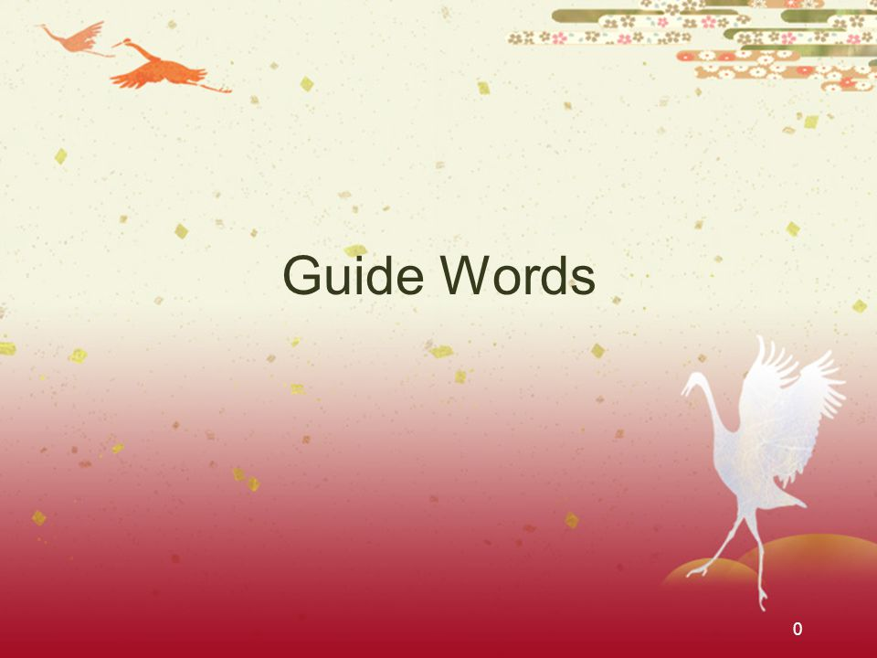 0 Guide Words