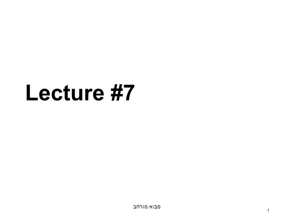 מבוא מורחב 1 Lecture #7