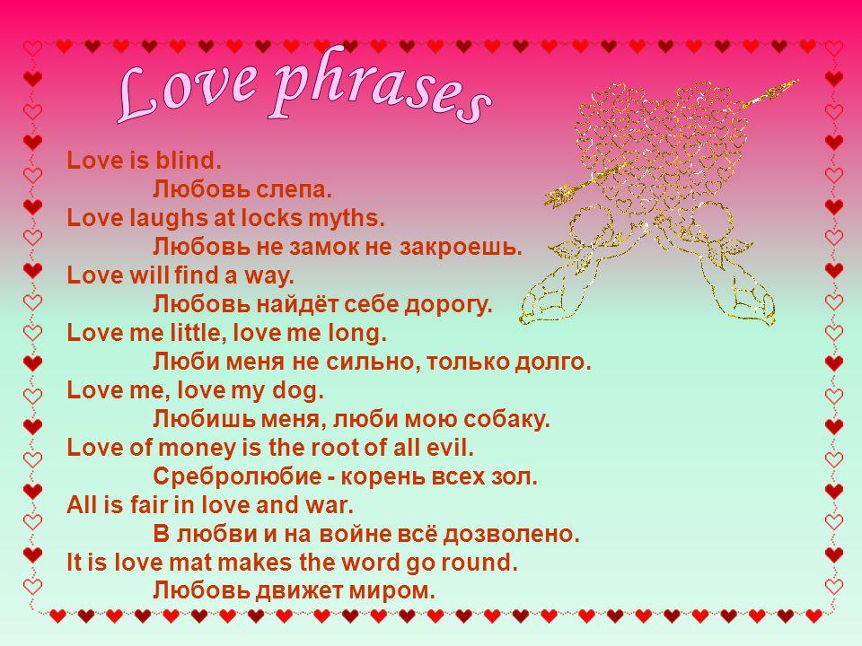 Love is blind. Любовь слепа. Love laughs at locks myths.