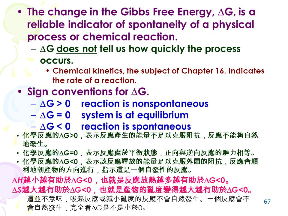 67 The change in the Gibbs Free Energy,  G, is a reliable indicator of spontaneity of a physical process or chemical reaction. –  G does not tell us