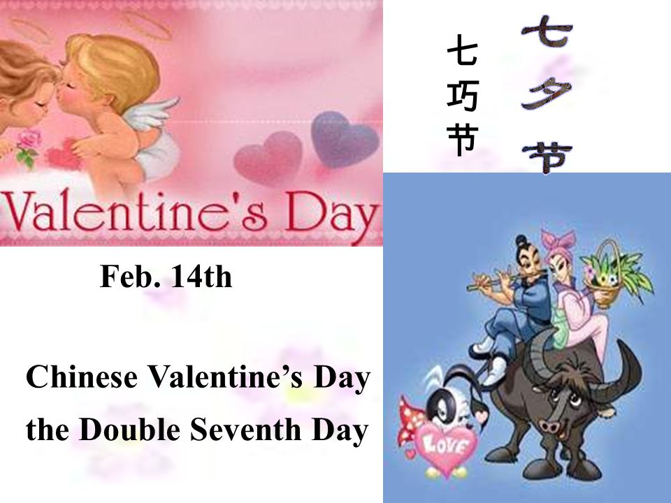 the Double Seventh Day Chinese Valentine's Day Feb. 14th