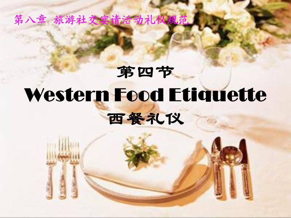 第四节 Western Food Etiquette 西餐礼仪 第八章 旅游社交宴请活动礼仪规范