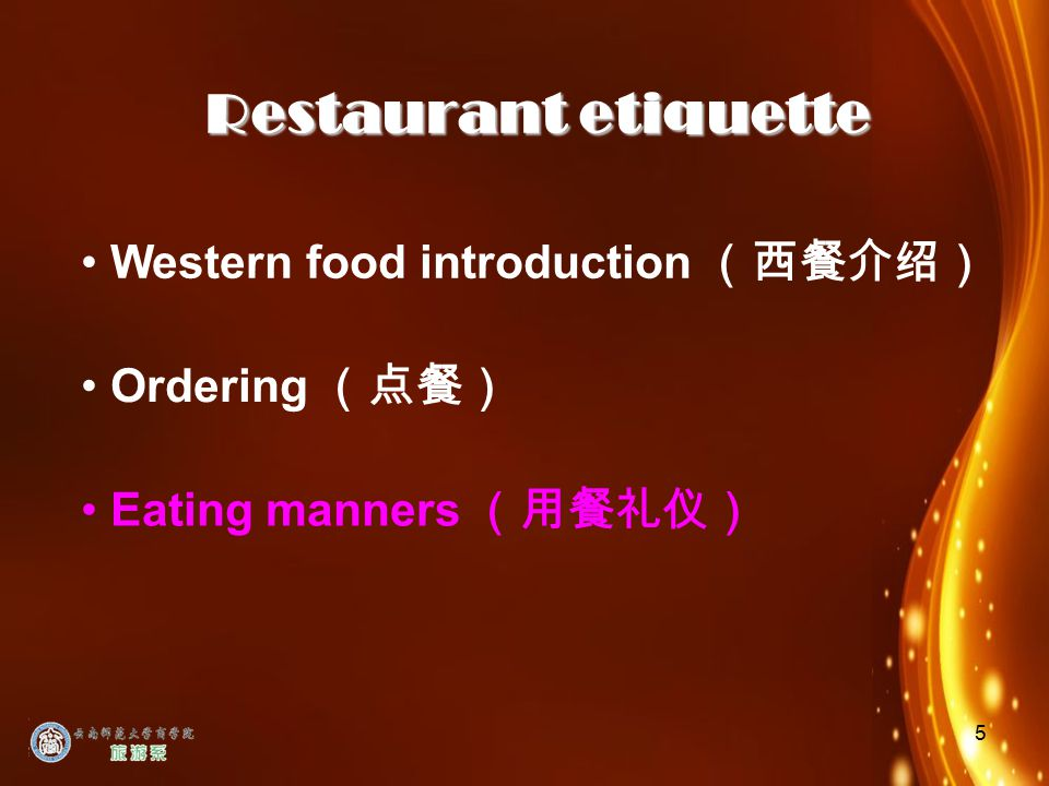5 Restaurant etiquette Eating manners (用餐礼仪) Western food introduction (西餐介绍) Western food introduction (西餐介绍) Ordering (点餐) Ordering (点餐)