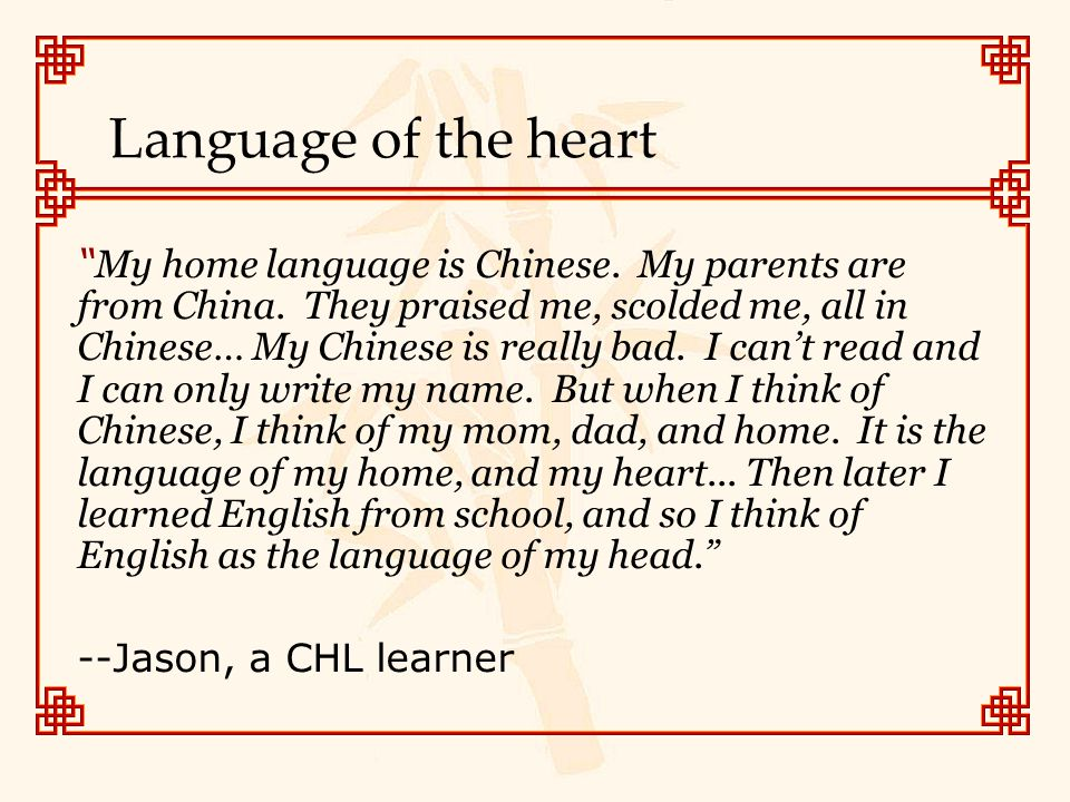 CHL Acquisitional Characteristics  Partial, discontinuous exposure (Xiao 2006, 2008))  Cultural familiarity; phonological, grammatical and orthographic intuition (cf.