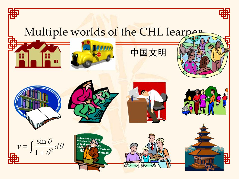 Multiple worlds of the CHL learner 中国文明