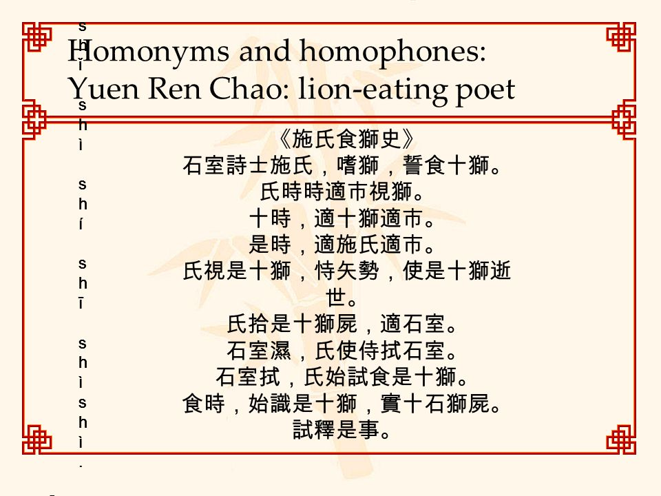 Yuen Ren Chao : lion-eating poet: English translation « Lion-Eating Poet in the Stone Den » In a stone den was a poet Shi, who was a lion addict, and had resolved to eat ten.