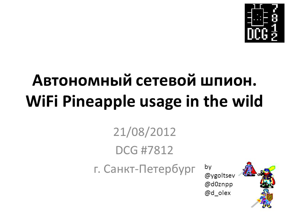 Автономный сетевой шпион. WiFi Pineapple usage in the wild 21/08/2012 DCG #7812 г.