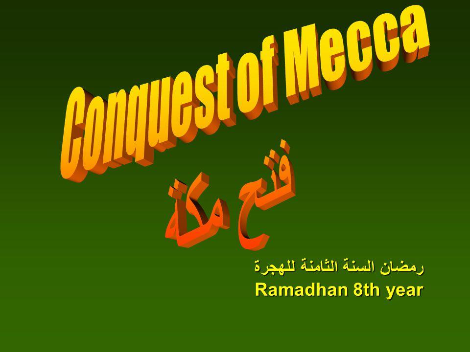 رمضان السنة الثامنة للهجرة Ramadhan 8th year